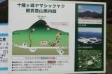 神角ルート案内1