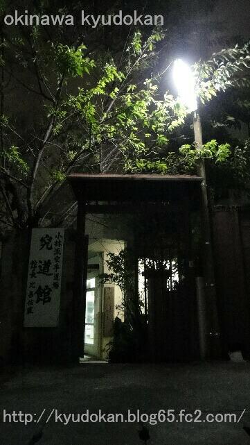 okinawa karate kyudokan20110630 006
