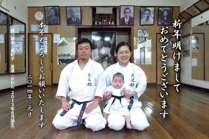 okinawa shorinryu karate kyudokan 20131229001