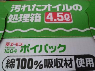 P1050441_20120129190909.jpg