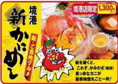 camp_kanimeshi.jpg