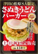 sanuki_03_01.jpg