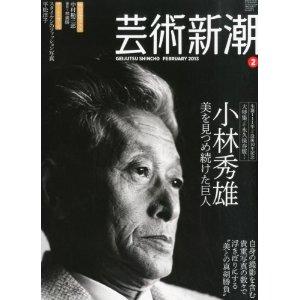 芸術新潮_小林秀雄02