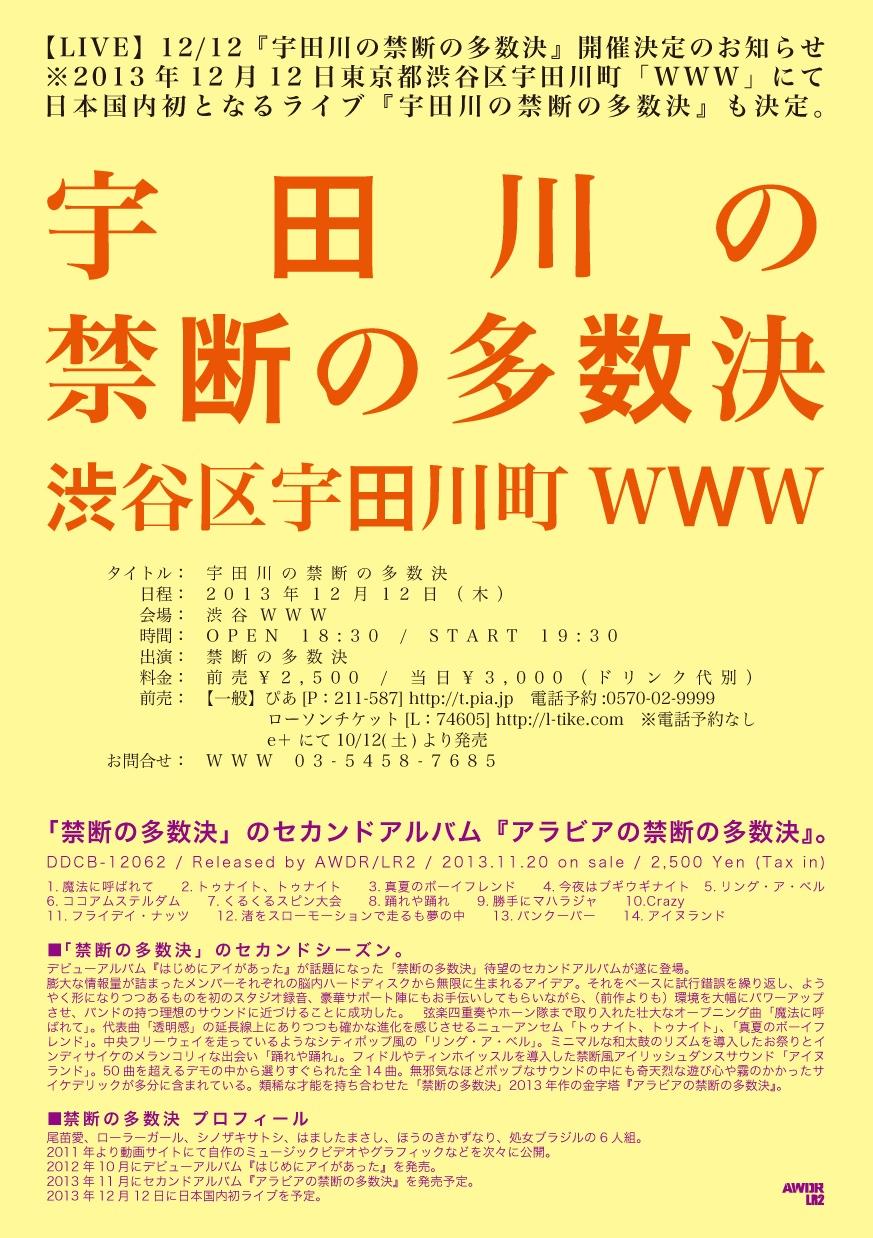 禁断ライブ20131212