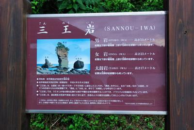 山王岩説明