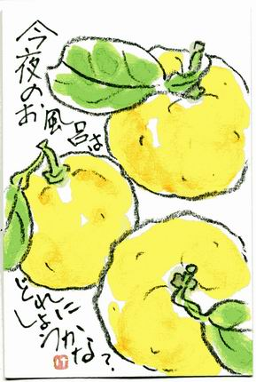 yuzu 3055