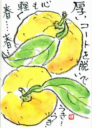 yuzu 2052