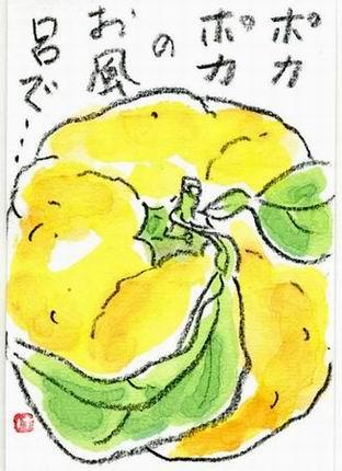 yuzu 1051