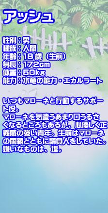 chara_ash2.jpg