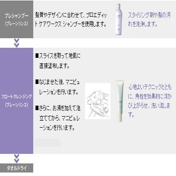 繝倥い繧ケ繧ュ繝ウ_convert_20110311124543