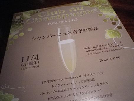 クラブドシャンパーニュ福岡2013