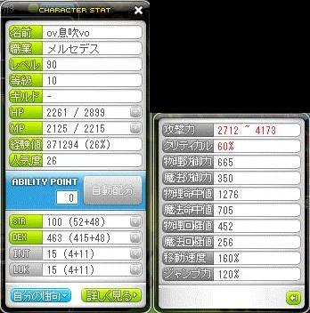 LV90ステータス(自動配分)