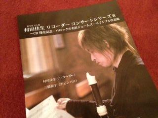 村田先生コンサート2