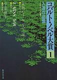 コバルト・ノベル大賞入選作品集1