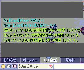 【Cast】Alice