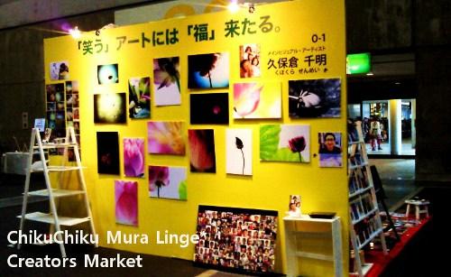 クリエーターズマーケット2011-3☆
