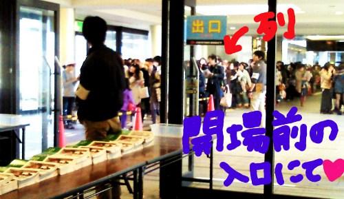 クリエーターズマーケット2011-2☆