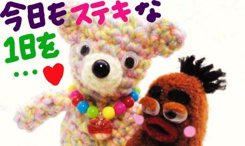 びすきぃとくまさん3☆