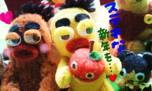 2012年の新年9☆