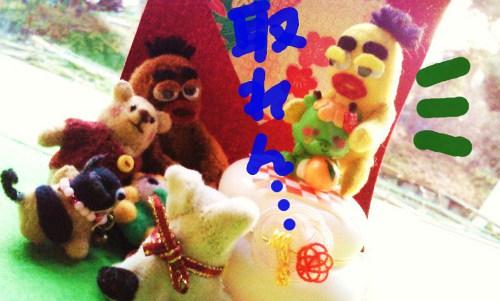 2012年の新年5☆