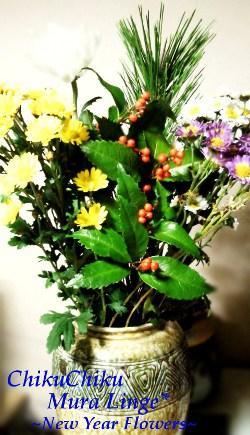 お正月のお花☆