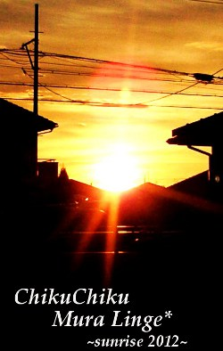 2012年初日の出☆