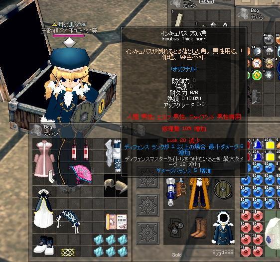 mabinogi_2010_07_22_030.jpg