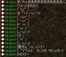 takapon 顔文字シリーズw