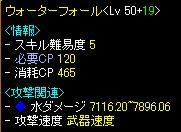 705 氷雨ダメ 知識天球6フレ
