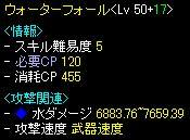 705 氷雨ダメ 速度天球6フレ