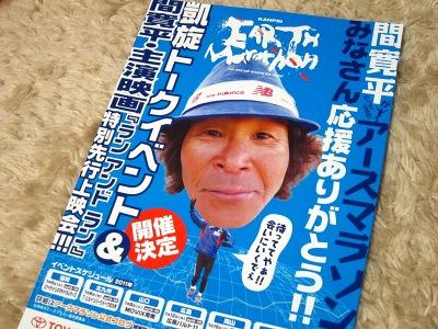 20110112_かんぺいちゃん広島入り!