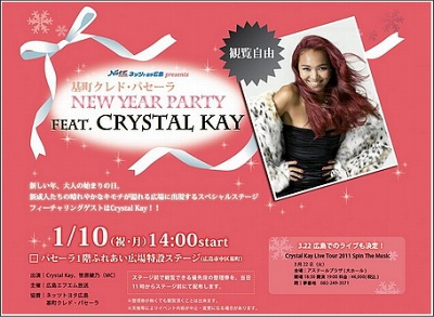 2011011_CrystalKay Live