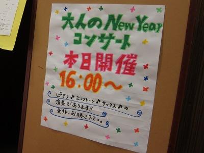 20110122_コンサート