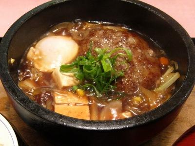 20110126_石鍋ハンバーグ(0108)