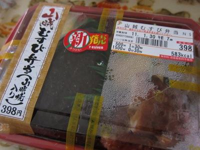 20110129_山賊むすび弁当1
