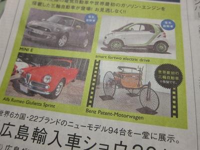 20110130_輸入車ショウ2011_21