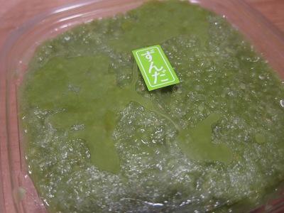20110130_ずんだ餅1