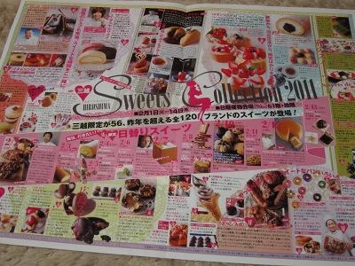 20110130_バレンタインフェア