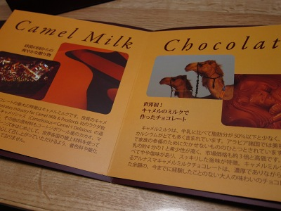 20110213_キャメルミルクチョコ2