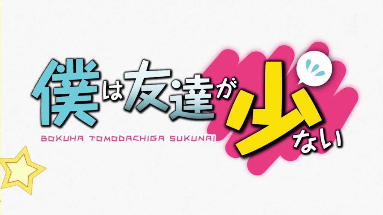 [Mazui]_Boku_Ha_Tomodachi_Ga_Sukunai_-_11_[4F3444DF].mkv_000100809
