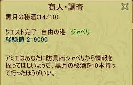 2013-01-25 12-03-49