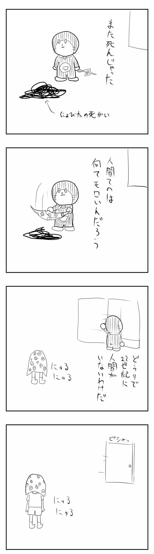 guroe2.jpg
