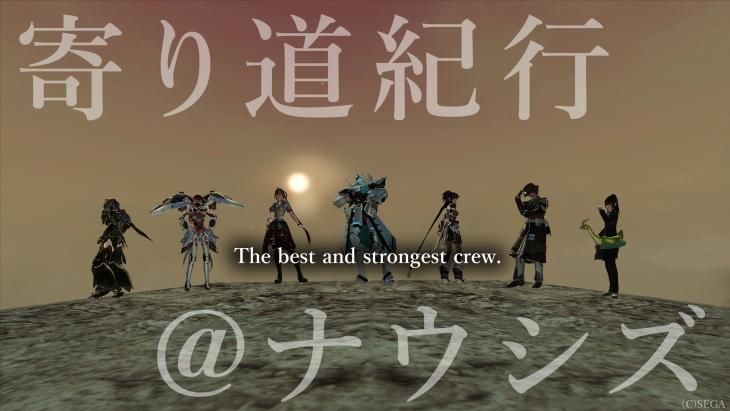 family_001_crew.jpg
