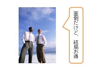 20130226園部 青色申告の特典