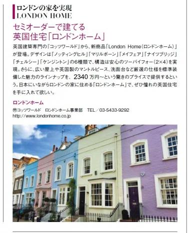 stylebook_londonhome2.jpg