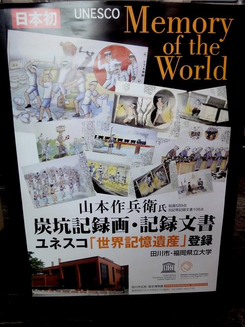 230815 田川石炭博物館2