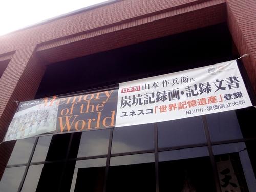 230815 田川石炭博物館1
