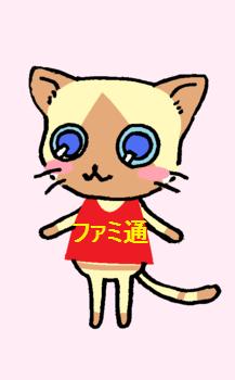 洋服(ファミ通
