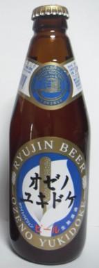 オゼノユキドケ(ホワイトバイツェン