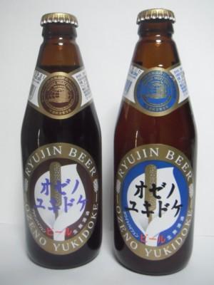 オゼノユキドケ(2本
